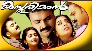 getlinkyoutube.com-Kasthooriman | Malayalam Full Movie HD |   Kunchako Boban & Meerajasmine.