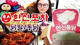 getlinkyoutube.com-BJ애봉이(Aebong-ee) 한신포차(한신닭발+한신통닭)왕계란말이