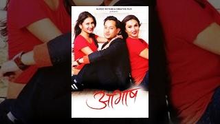 AAVASH   Nepali Full Movie 2016/2073 Ft. Samyam Puri, Ashma DC, Salon Basnet, Nisha Adhikari
