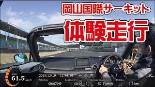 getlinkyoutube.com-ロードスターNDで初めてのサーキット体験走行【岡山国際サーキット】