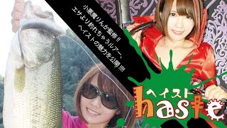 getlinkyoutube.com-【バス釣り】小悪魔りんか監修!!エサより釣れちゃうルアー!?「ヘイスト」の実力を公開!