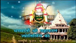 getlinkyoutube.com-Bhasma Aarti Full Shri Mahakal Jyotirling Temple Ujjain with Shringar, Poojan, & Aarti