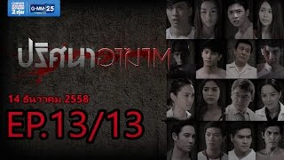 getlinkyoutube.com-ปริศนาอาฆาต EP.13 (ตอนจบ)