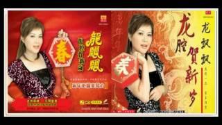 getlinkyoutube.com-石油紅包-龍飄飄+劉文正 Liu Wen Zheng