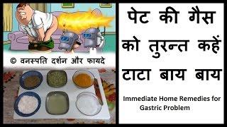 पेट की गैस को तुरन्त कहें टाटा बाय बाय Pet Ki Gas Tata Bye Bye With English Subtitle