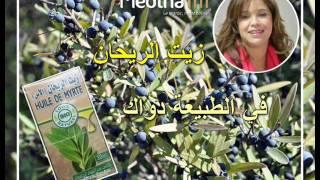 getlinkyoutube.com-استعمالات زيت الريحان الأس التجميلية و العلاجة مع الدكتور فؤاد كمال 01/12/2016