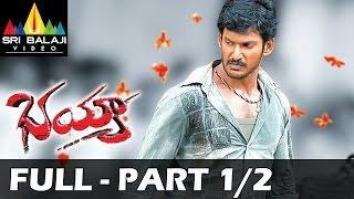 Bhayya Telugu Full Movie Part 1/2   Vishal, Priyamani   Sri Balaji Video