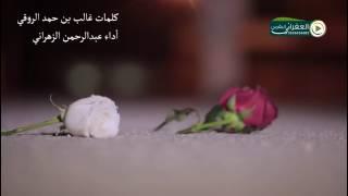 getlinkyoutube.com-شيلة الحب  (على ذوق العفراني ) كلمات غالب بن حمد الروقي اداء عبدالرحمن الزهراني