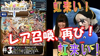 getlinkyoutube.com-【ブレイブフロンティア】ゴー☆ジャスのブレフロ攻略に挑戦!レア召喚で虹を呼び込むッ!? Brave Frontier【GameMarketのゲーム実況】 #3