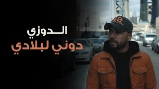 getlinkyoutube.com-DOUZI : Douni labladi (official video) / الدوزي : دوني لبلادي