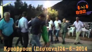 getlinkyoutube.com-Πανηγύρι Κρυόβρυσης Πέστανη Ηγουμενίτσας 24 7 2014