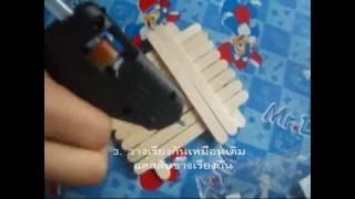 getlinkyoutube.com-กล่องใส่ดินสอจากไม้ไอติม