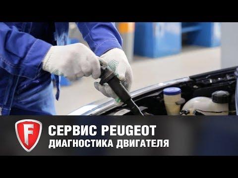 Устранение пропусков зажигания двигателя Пежо 408 - сервис PEUGEOT FAVORIT MOTORS