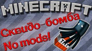 getlinkyoutube.com-Ванильный мод в Майнкрафт - сквидобомбы. Vanila Minecraft Mod #25