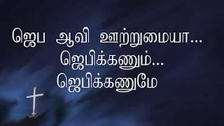 Jeba aavi ootrum aiya with lyrics