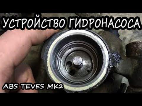 ABS Teves MK2 устройство и ремонт гидронасоса