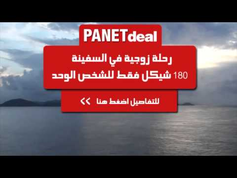 panet deal travel