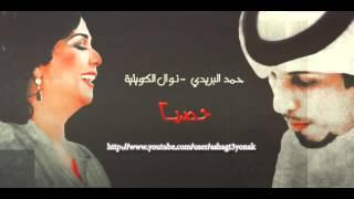 حمد البريدي   نوال الكويتية ▌▌ لحدن يحاكيني
