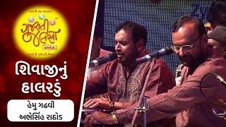 getlinkyoutube.com-Shivaji Halarda By Hemu Gadhvi & Abhesinh Rathod | Gujarati Jalso