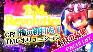 getlinkyoutube.com-【俺の初打ち】懐かしい曲に和みながら、大当たり1発!CR TMレボリューション!TM Revolution[パチンコ]