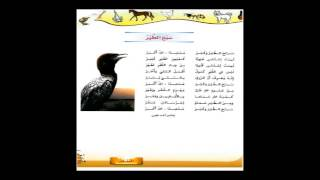 getlinkyoutube.com-حل كتاب لغتي الجميلة الصف السادس ابتدائي - الفصل الدراسي الأول