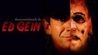 getlinkyoutube.com-ตำนาน ฆาตกร วิปลาส Ed Gein เอ็ด กีน | เรื่องเล่าจากความมืด Ep:24