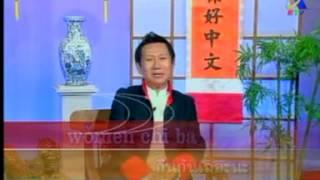 getlinkyoutube.com-สวัสดีภาษาจีน คำเกี่ยวกับการกิน Force8949