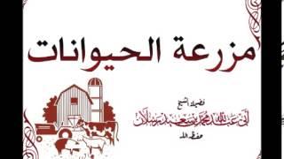 getlinkyoutube.com-مزرعة الحيوانات  (كاملة)- الشيخ محمد سعيد رسلان