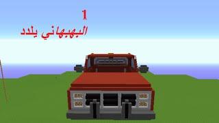 getlinkyoutube.com-ماين كرافت تصاميم سيارات البهبهاني 1 minecraft Designs cars