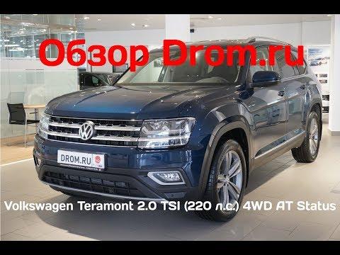 Volkswagen Teramont 2019 2.0 TSI (220 л.с.) 4WD AT Status - видеообзор