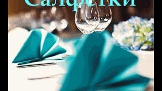 getlinkyoutube.com-Мастер класс салфетка для сервировки стола купить