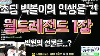 getlinkyoutube.com-피파3 빅윈★초딩 빅볼이의 인생 월드레전드 1장 - 형의 선물이다. 빅볼아