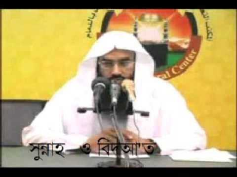 [Bangla Waz] Sunnah and Bidat (another lecture) by Motiur Rahman Madani