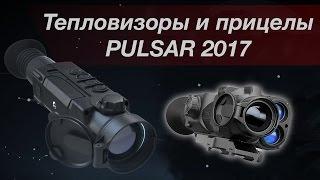 getlinkyoutube.com-Тепловизоры и прицелы PULSAR 2017 (HELION & TRAIL)