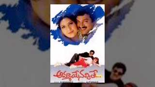 getlinkyoutube.com-Ammaye Navvithe Telugu Full Length Movie || Rajendra Prasad,Bhavana