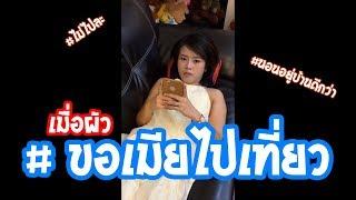 getlinkyoutube.com-ขอไปเที่ยว แต่ดูสิ่งที่เมียบอก นอนดูทีวีอยู่บ้านละแม่ง เบื่อเมีย อยากเอาเมียไปลอยทะเล