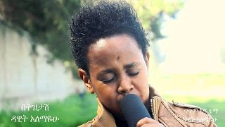 getlinkyoutube.com-Dawit Alemayehu - Betizitash - New Ethiopian Music 2016 (Official Video)