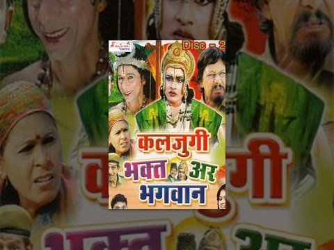 Garhwali Hit Movie/Film | Kalyugi Bhakt Or Bhagwan | Kishan Bagot, Minu Bahuguna | Part 2