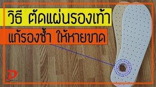 [คลิป 90] วิธีตัดแผ่นรองเท้า แก้รองชํ้าและกระดูกงอกที่ส้นเท้า