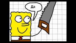 """getlinkyoutube.com-Губка Боб играет в """"Пилу"""" (перевод)"""