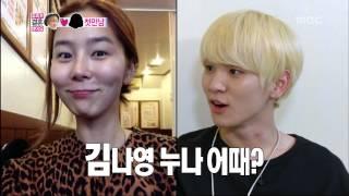 getlinkyoutube.com-We Got Married, Tae-min, Na-eun(1) #06, 태민-손나은(1) 20130427