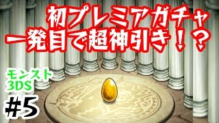 getlinkyoutube.com-#5【モンスト3DS】いきなり確定演出!初ガチャで神引き!? たくたくモンスターストライク3DS実況