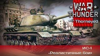 getlinkyoutube.com-War Thunder   ИС-1 — а чего все ноют?