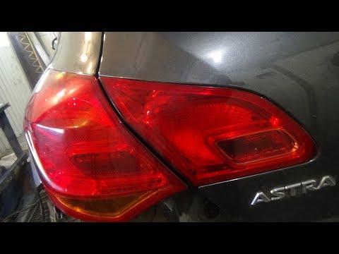 Как снять задние фонари и заменить все лампы. Opel Astra J.