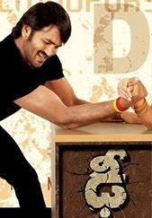 Dhee Online Telugu Movie