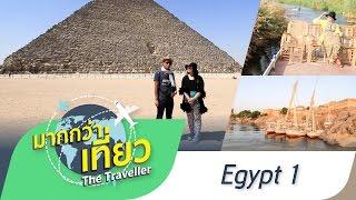 เที่ยวอียิปต์ ปิรามิด กิซ่า ตอนที่ 1 รายการมากกว่าเที่ยว The Traveller - Egypt