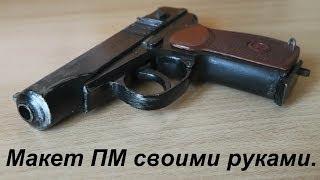 getlinkyoutube.com-Hand-made: макет пистолета ПМ своими руками