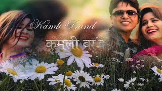 GarhWali Video Songs l KAMLI BAAND l Uttarakhand
