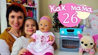 getlinkyoutube.com-Как МАМА. Серия 26. Маша и Элис готовят овощной суп для куклы Эмили. Видео для девочек