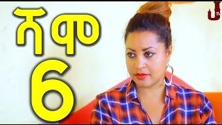 Shamo drama part 6